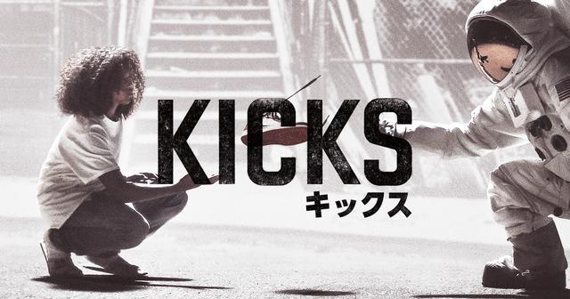 画像: 映画『キックス』オフィシャルサイト