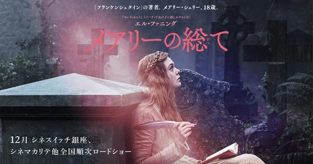 画像: 映画『メアリーの総て』公式サイト