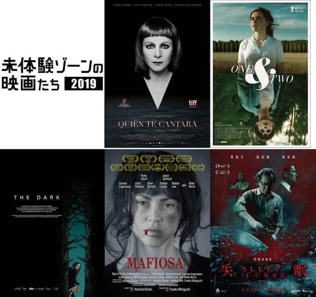 画像: 2019年の年明けは、劇場で未知のエンタテインメント体験!今年も開催『未体験ゾーンの映画たち』日本未公開作品、全58本を一挙上映!