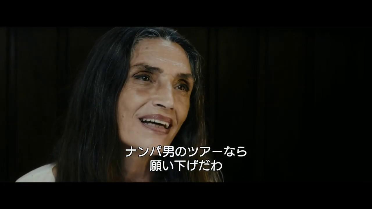 画像: 大人の会話劇に魅了される『家へ帰ろう』本編映像 youtu.be