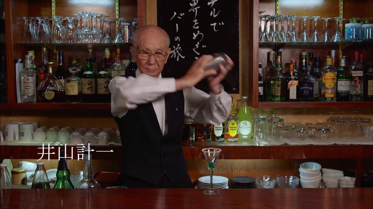 画像2: 大正15年生まれ、昭和・平成という時代を生きてきた日本最高齢バーテンダー スタンダードカクテル「雪国」創作者・井山計一(92歳)の半生を描いた物語