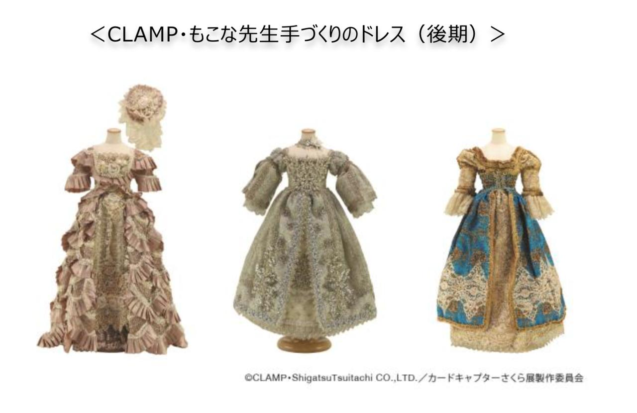 画像6: ©CLAMP・ShigatsuTsuitachi CO.,LTD./講談社 ©CLAMP・ShigatsuTsuitachi CO.,LTD./カードキャプターさくら展製作委員会