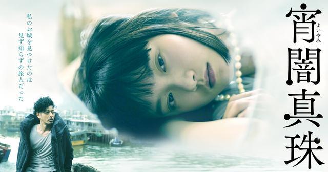 画像: 映画『宵闇真珠』公式サイト