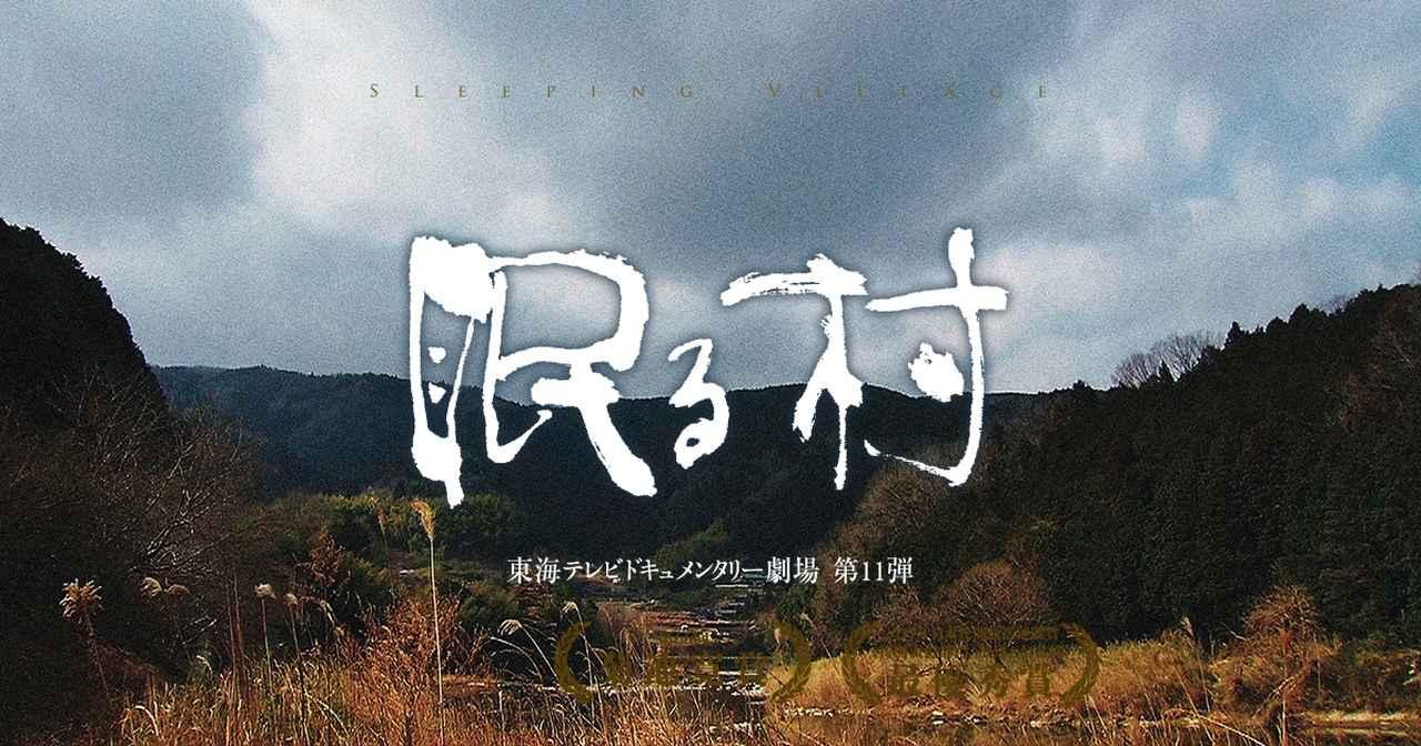 画像: 映画『眠る村』公式サイト