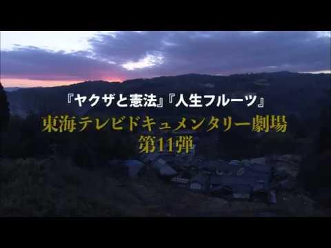 画像: 平成最後の冬に放つ、渾身のミステリー!ドキュメンタリー映画『眠る村』予告 youtu.be