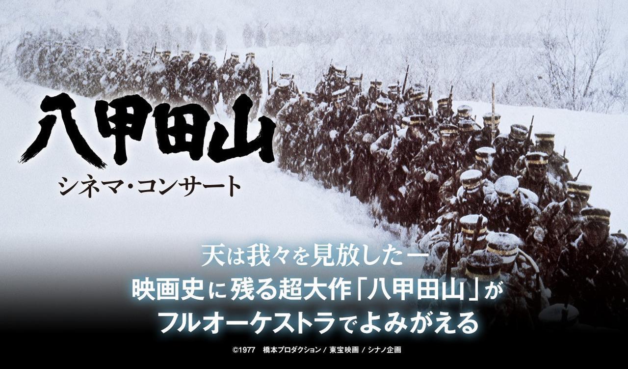 画像: <『八甲田山』シネマ・コンサート/公演概要>