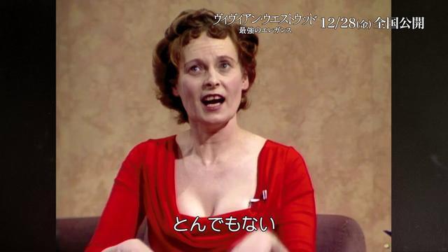 画像: 駆け出しの頃は笑い物にされた衝撃の本編映像『ヴィヴィアン・ウエストウッド 最強のエレガンス』 youtu.be