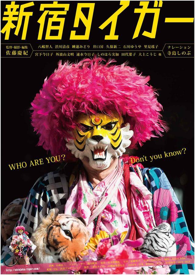 画像: ©「新宿タイガー」の映画を作る会