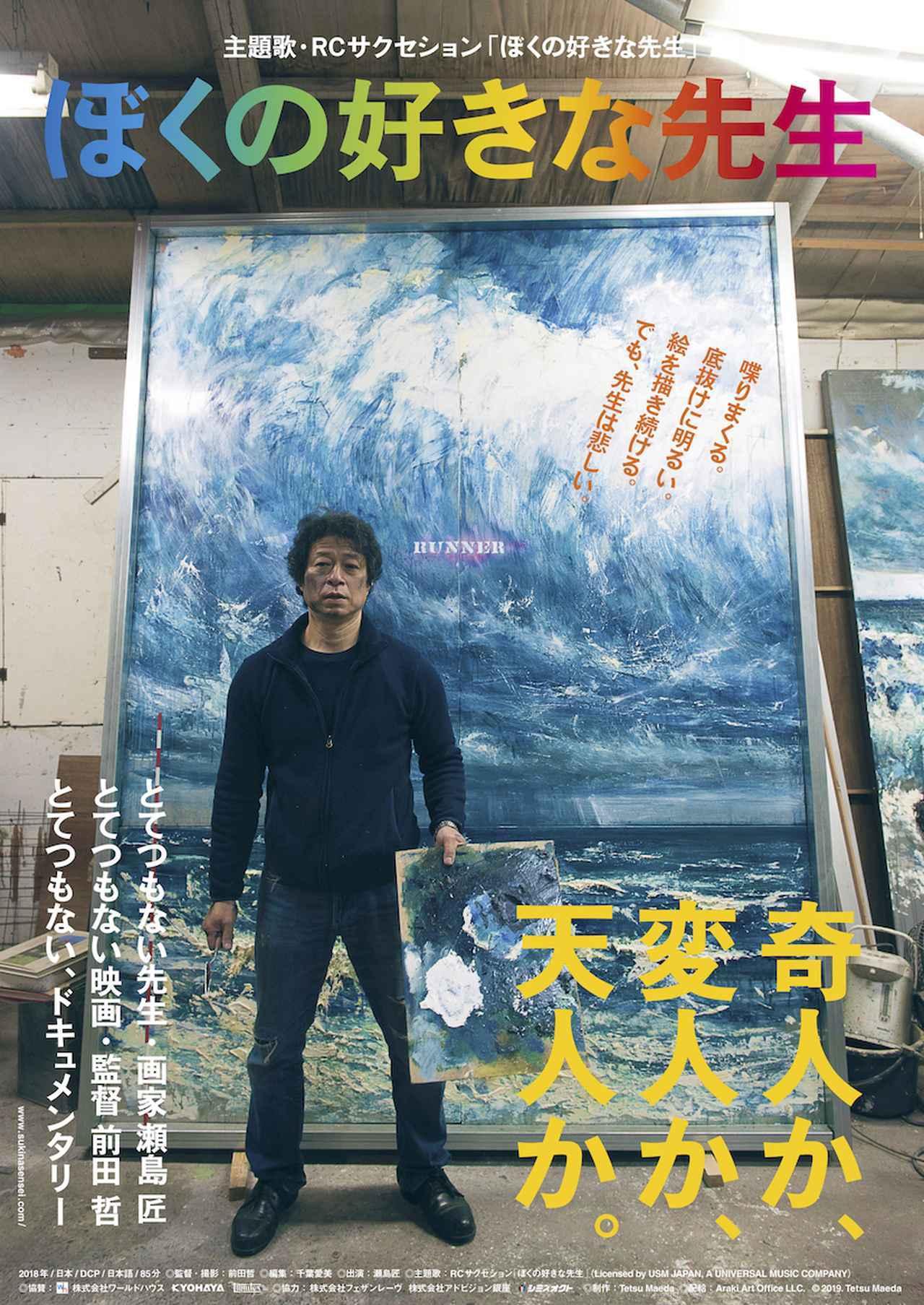 画像: (C)2019. Tetsu Maeda