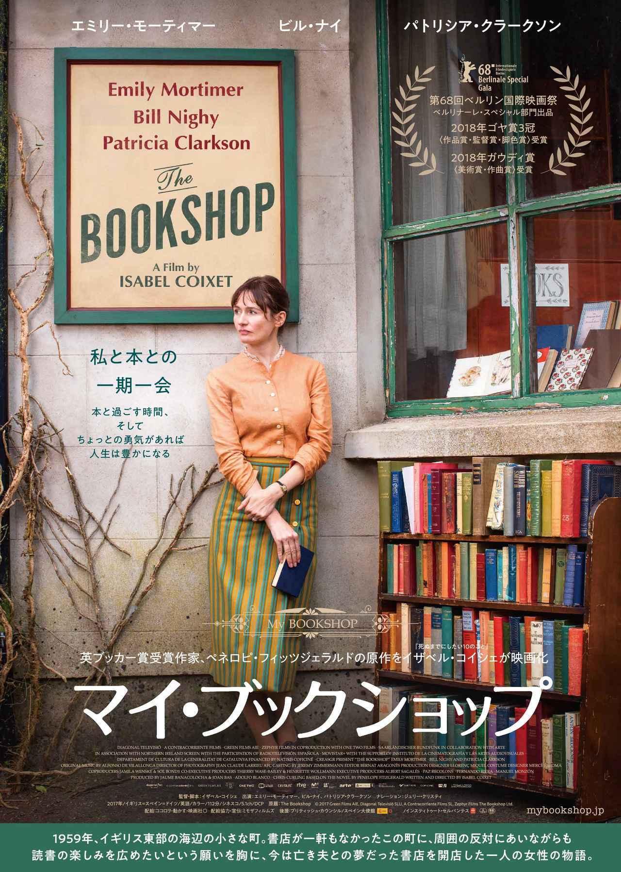 画像1: © 2017 Green Films AIE, Diagonal Televisió SLU, A Contracorriente Films SL, Zephyr Films The Bookshop Ltd.