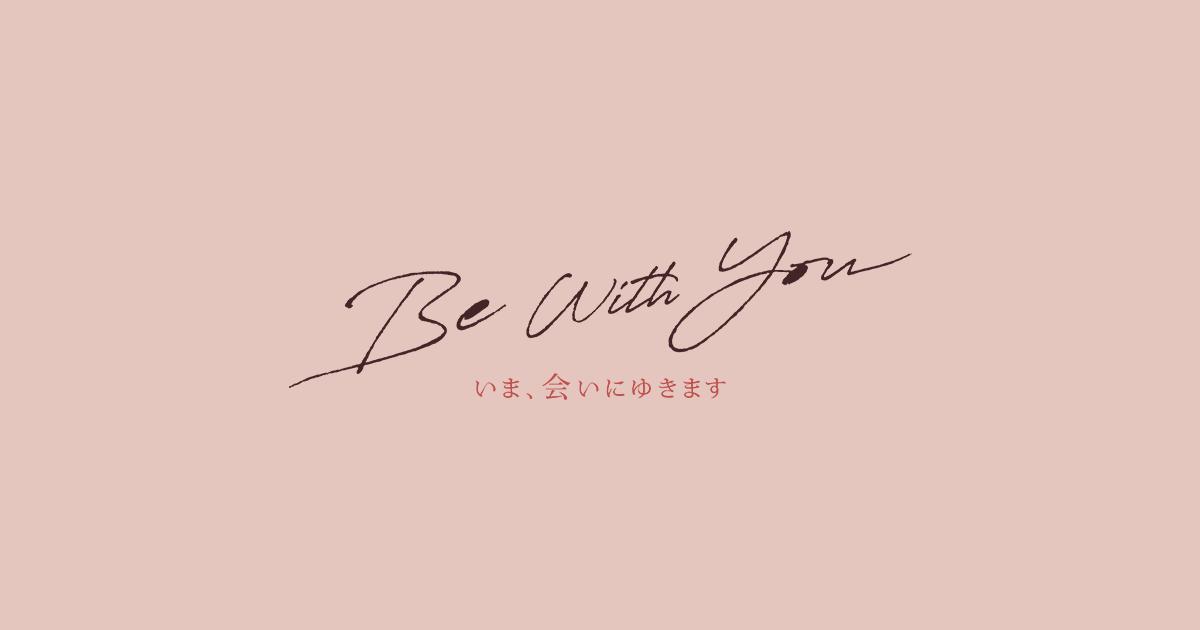 画像: 映画『Be With You ~いま、会いにゆきます』公式サイト