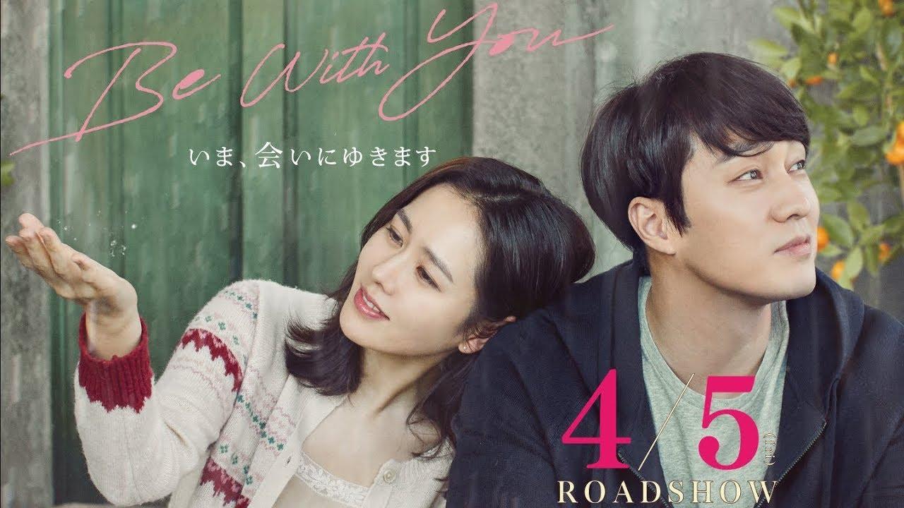画像: 『Be With You 〜いま、会いにゆきます』【本予告】2019年4月5日(金)公開! youtu.be