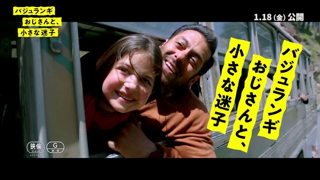 画像: インド映画らしさ溢れるミュージカルダンスシーン『バジュランギおじさんと、小さな迷子』本編映像 youtu.be