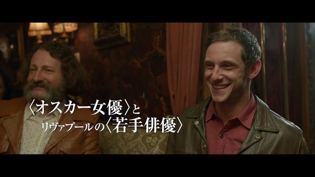 画像: エルビス・コステロの音楽が恋人たちを包み込む 『リヴァプール、最後の恋』予告 youtu.be