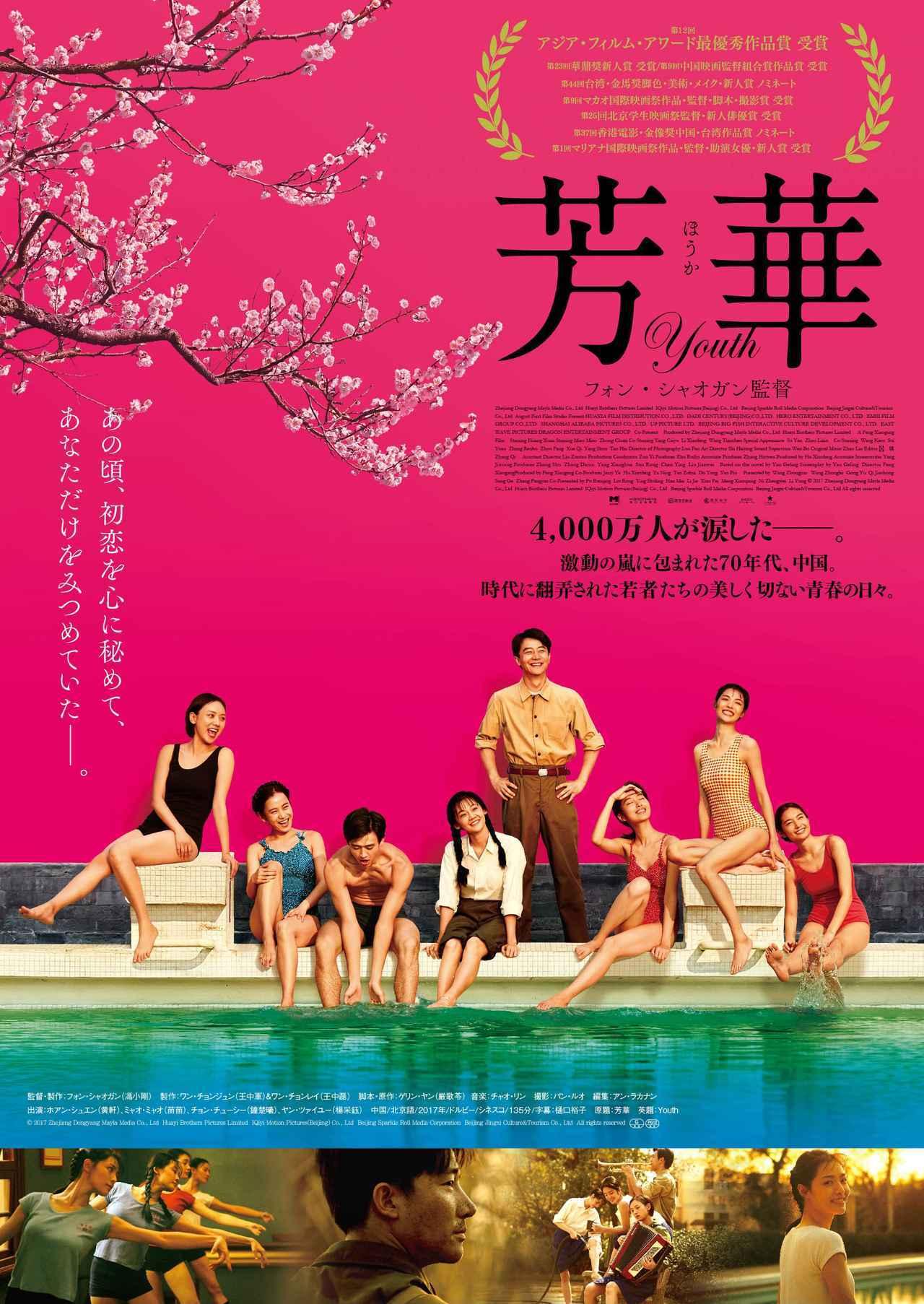 画像1: © 2017 Zhejiang Dongyang Mayla Media Co., Ltd Huayi Brothers Pictures Limited IQiyi Motion Pictures(Beijing) Co., Ltd Beijing Sparkle Roll Media Corporation Beijing Jingxi Culture&Tourism Co., Ltd