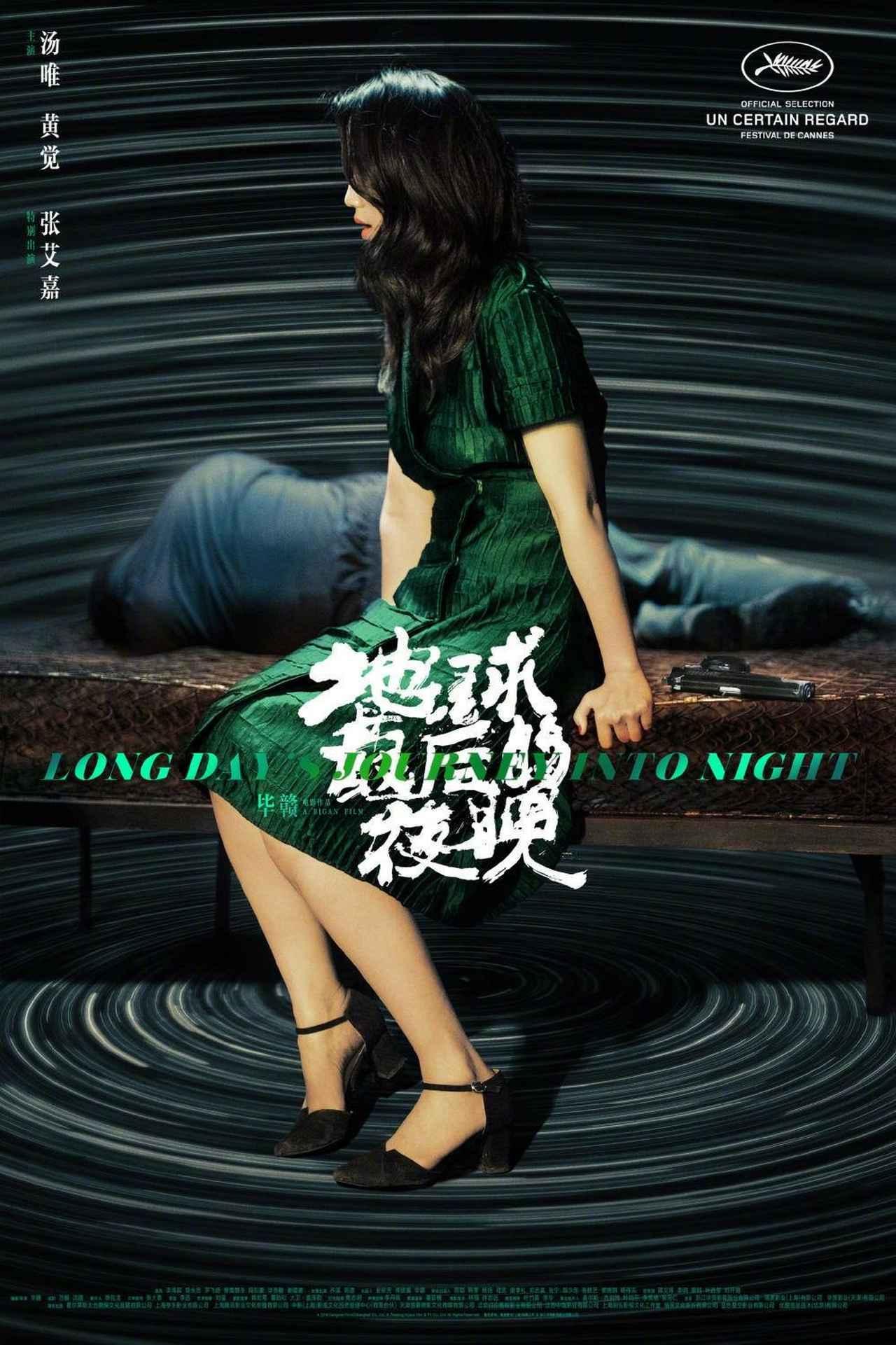画像3: ©︎2018 Dangmai Films Co., LTD, Zhejiang Huace Film & TV Co., LTD - Wild Bunch / ReallyLikeFilm