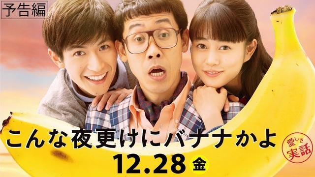 画像: 映画『こんな夜更けにバナナかよ 愛しき実話』予告 youtu.be