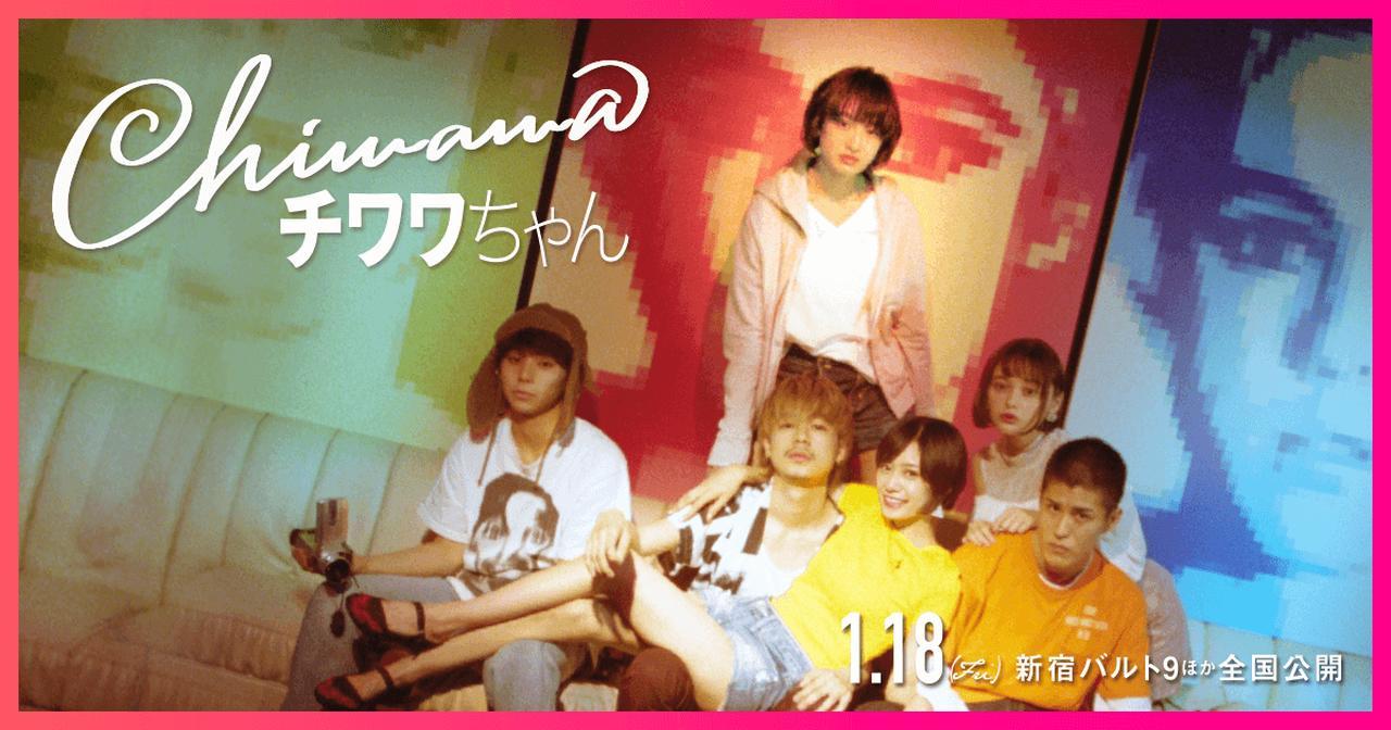 画像: 映画『チワワちゃん』公式サイト|1.18(Fri) 新宿バルト9ほか全国公開