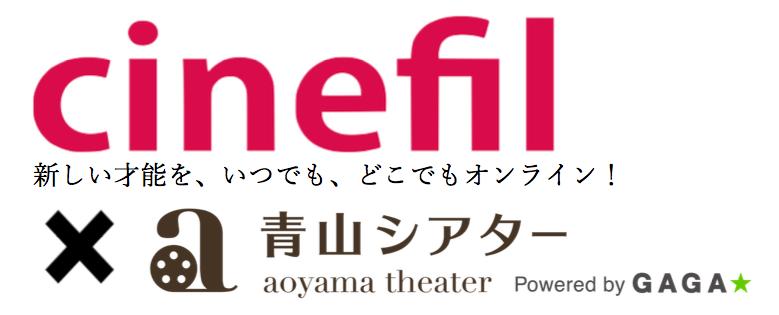 画像: シネフィルが青山シアターとコラボ! オンライン上映スタート!