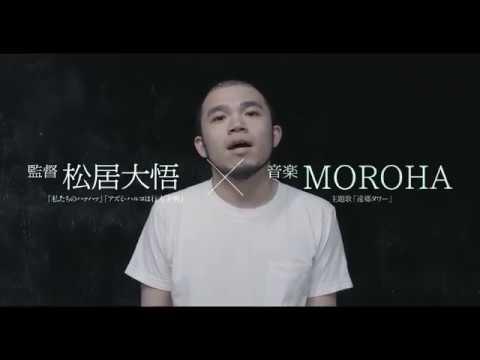 画像: 松居大悟監督 映画『アイスと雨音』本予告編 youtu.be