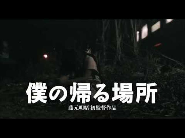 画像: 東京国際映画祭で日本人初の2冠!『僕の帰る場所』予告 youtu.be