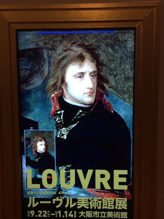 画像: 《あなたの顔がルーヴルの肖像芸術に!》 大阪市立美術館  ルーヴル展の展示物 photo©︎cinefil