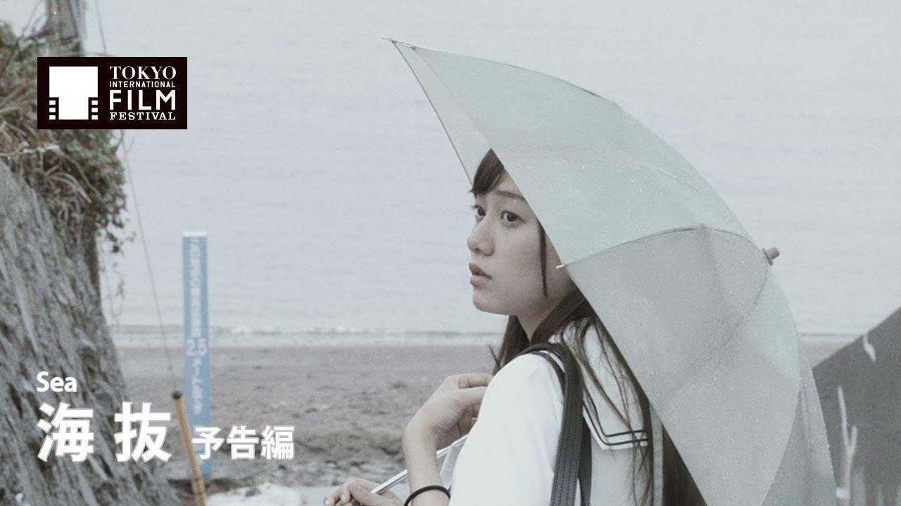 画像: 『海抜』予告編| Sea - Trailer HD youtu.be