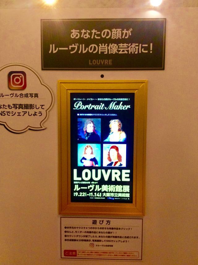 画像: 《あなたの顔がルーヴルの肖像芸術に!》 大阪市立美術館  ルーヴル展の展示物 photo©︎cin