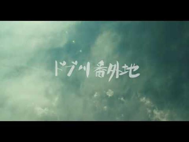 画像: ドブ川番外地 予告 youtu.be
