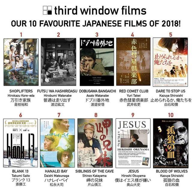"""画像: 昨年、公開前に""""カメ止め""""を第一位に挙げた-海外に日本の映画を紹介し続ける「サードウインドウフィルムズ」が選んだ2018年の日本映画TOP10!"""
