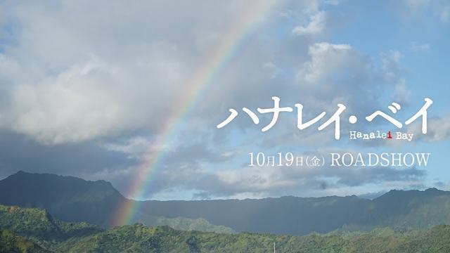 画像: 映画『ハナレイ・ベイ』特報 www.youtube.com