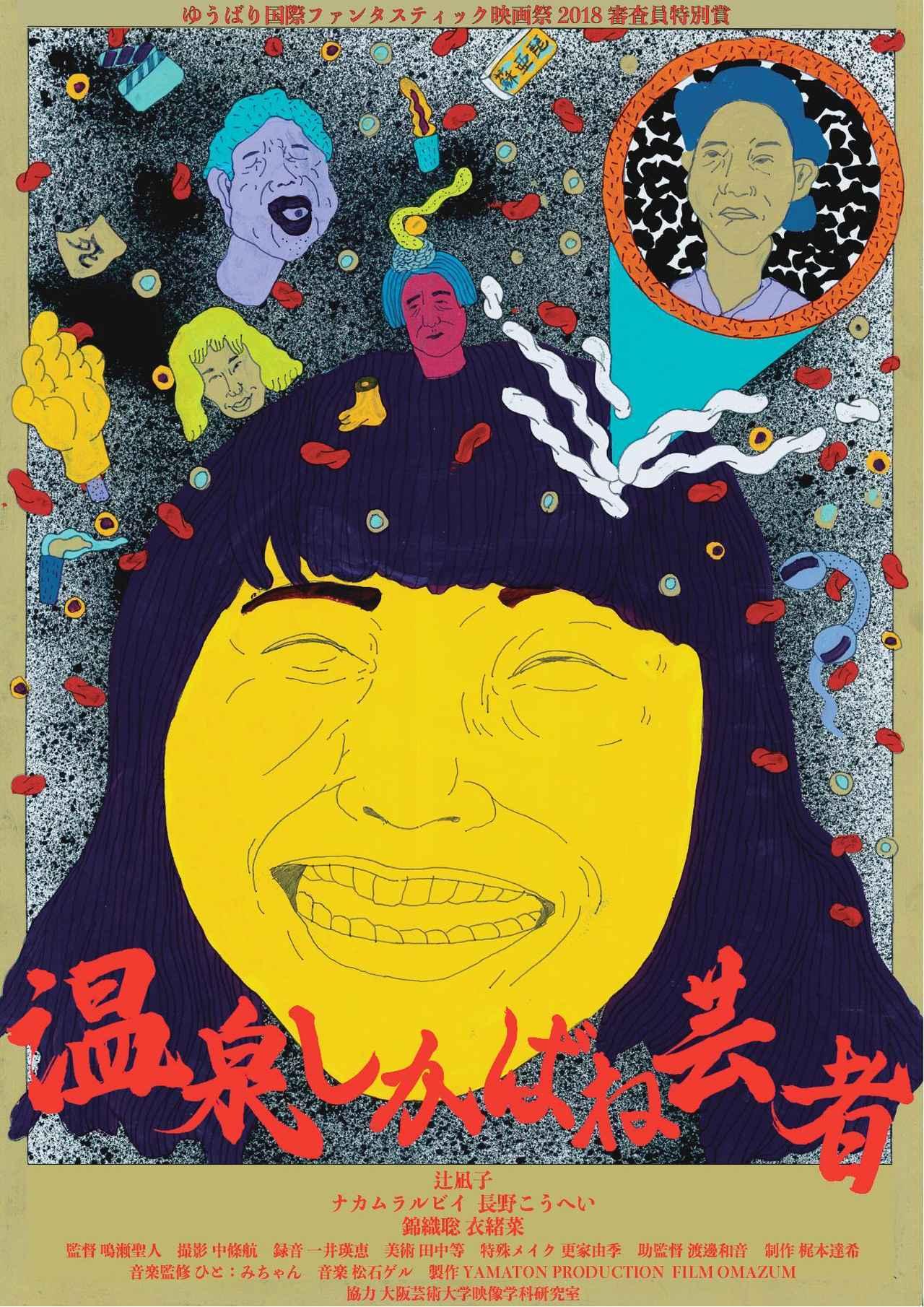 画像: 平成最後の映画奇譚、誕生!サイケデリックな世界へ観客を誘う-誰も観たことない青春トリップファンタジー爆誕!『温泉しかばね芸者』