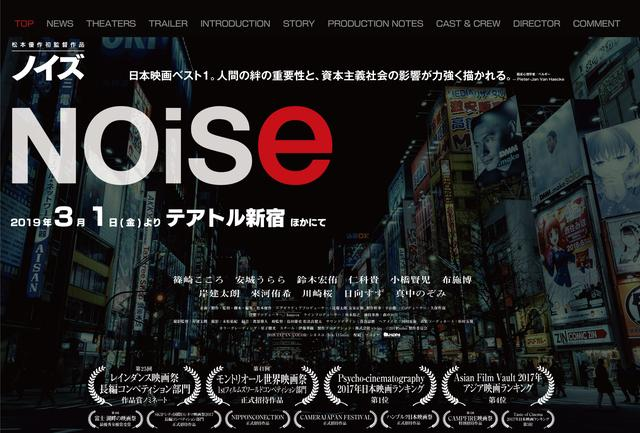 画像: Noise