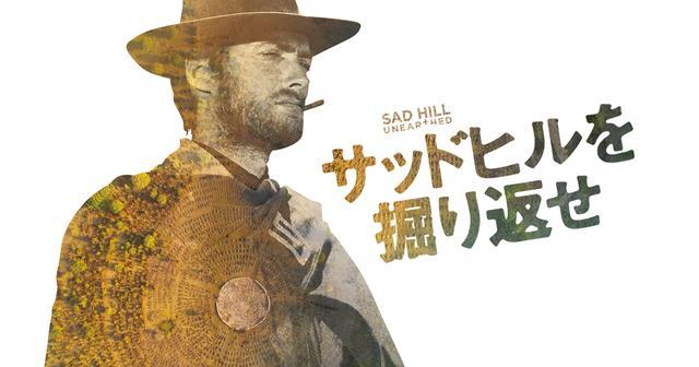 画像: 映画『サッドヒルを掘り返せ』オフィシャルサイト
