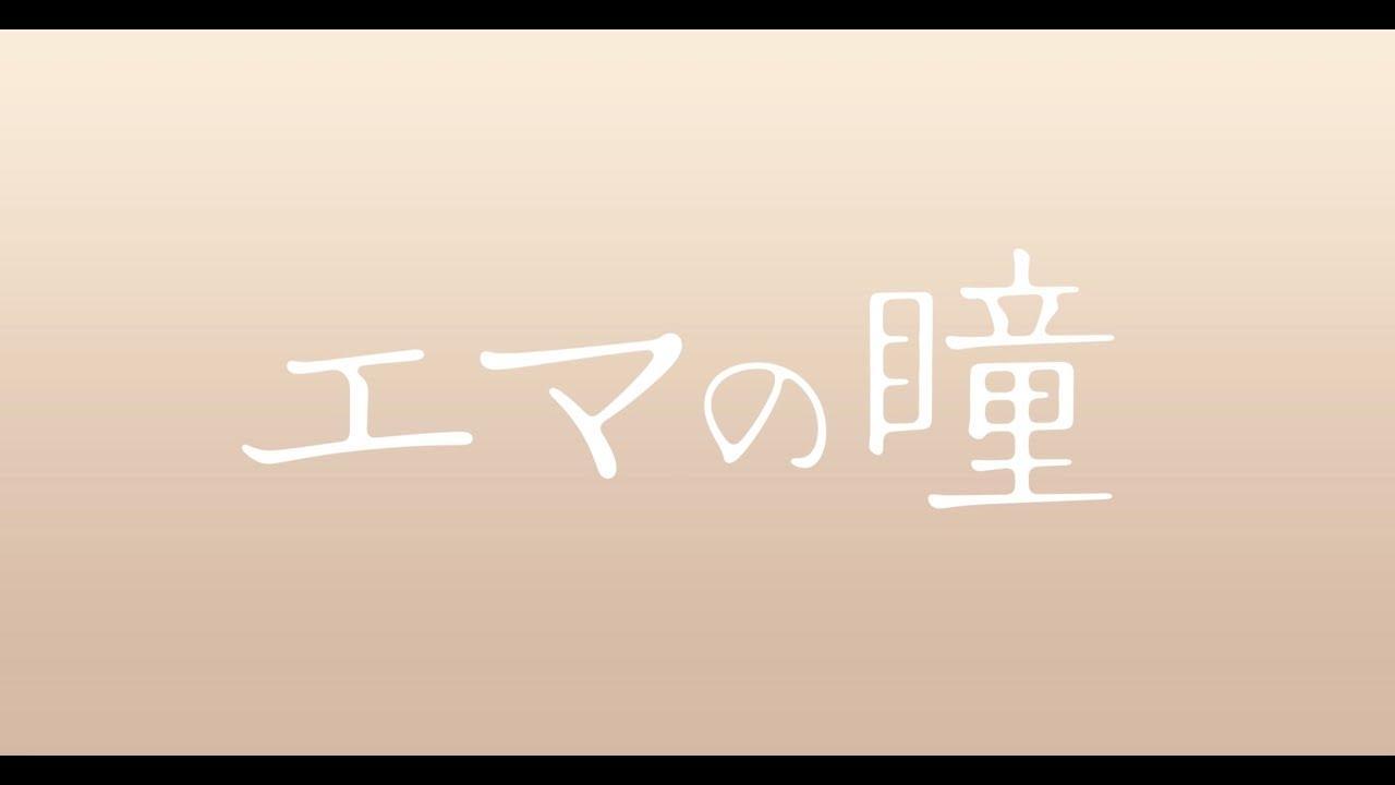 画像: 『エマの瞳』予告篇 youtu.be