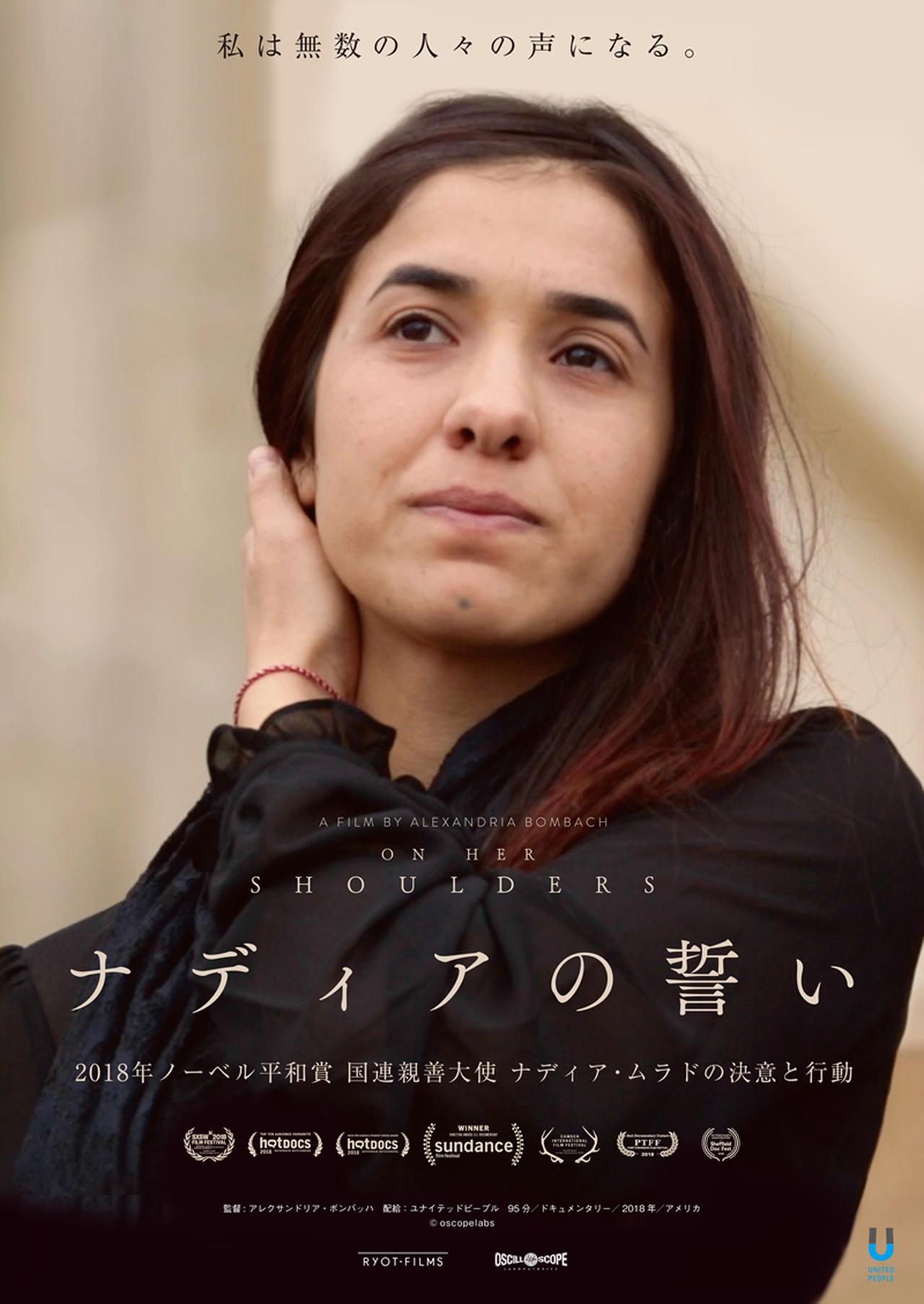 画像: ISISによる虐殺と性奴隷から逃れ、ノーベル平和賞受賞した23歳のナディア・ムラドに密着した感涙のドキュメンタリー『ナディアの誓い - On Her Shoulders』