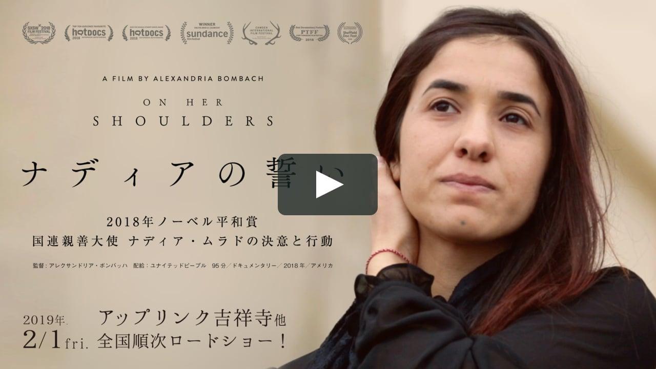 画像1: 映画『ナディアの誓い - On Her Shoulders』予告編 vimeo.com