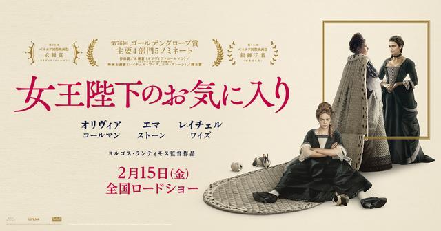 画像: 映画『女王陛下のお気に入り』公式サイト