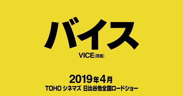 画像: 映画『バイス』(VICE:原題)公式サイト