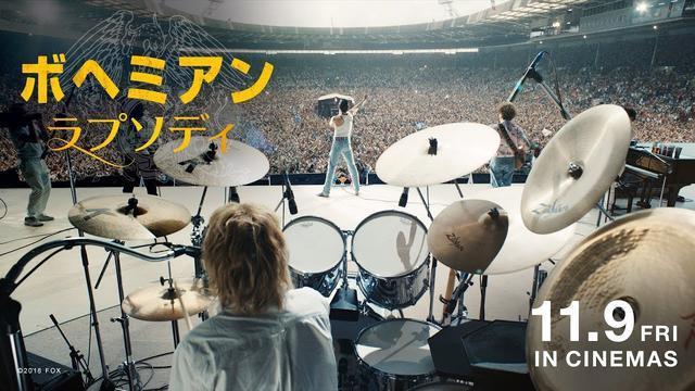 画像: 映画『ボヘミアン・ラプソディ』日本オリジナル予告編解禁! youtu.be