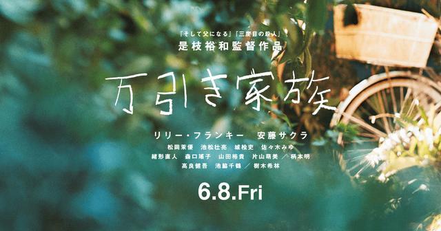 画像: 是枝裕和監督 最新作『万引き家族』公式サイト
