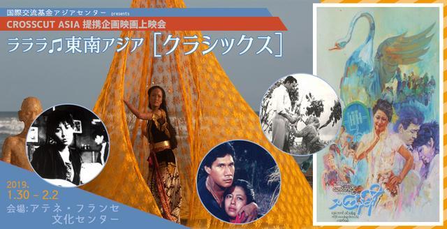 画像: 東京国際映画祭CROSSCUT ASIA提携企画映画上映会 ラララ♫東南アジア[クラシックス] | イベント情報 | 国際交流基金アジアセンター