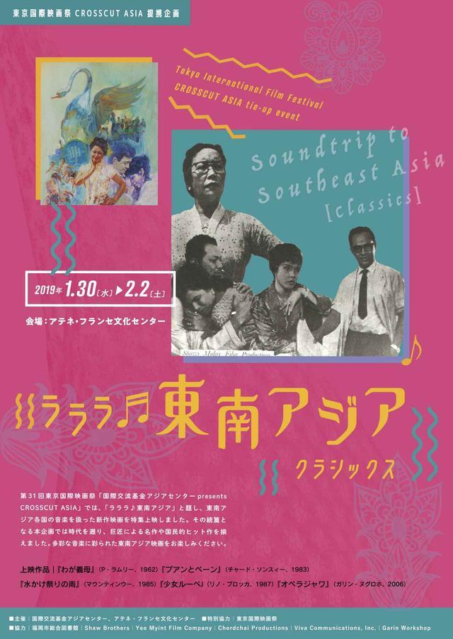 画像: 音楽を題材に取り入れた東南アジア各国の名作、日本初公開作品など貴重な5作品が特集上映!「ラララ♫東南アジア[クラシックス]」開催!