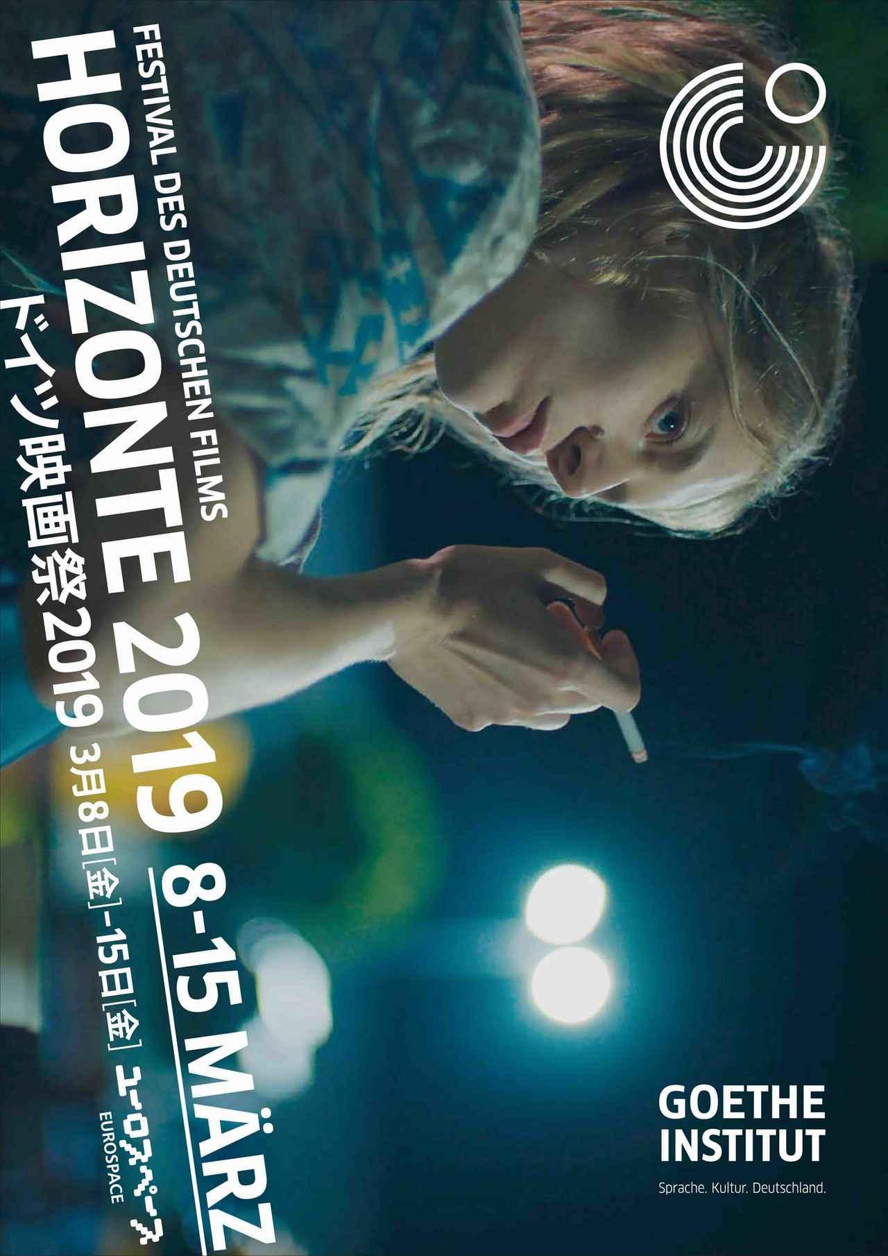 画像: ドイツ映画の今がわかる!最新のドイツ映画から選りすぐりの作品を上映!
