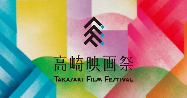 画像: 第33回 高崎映画祭 公式サイト