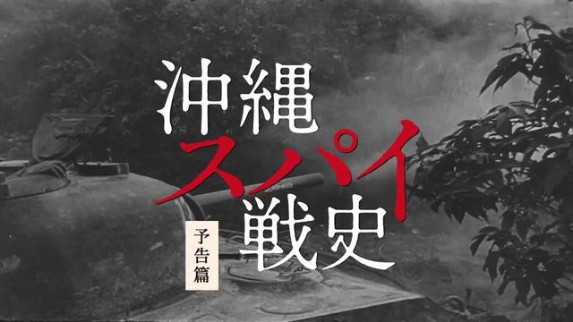 画像: 『沖縄スパイ戦史』劇場予告篇 youtu.be