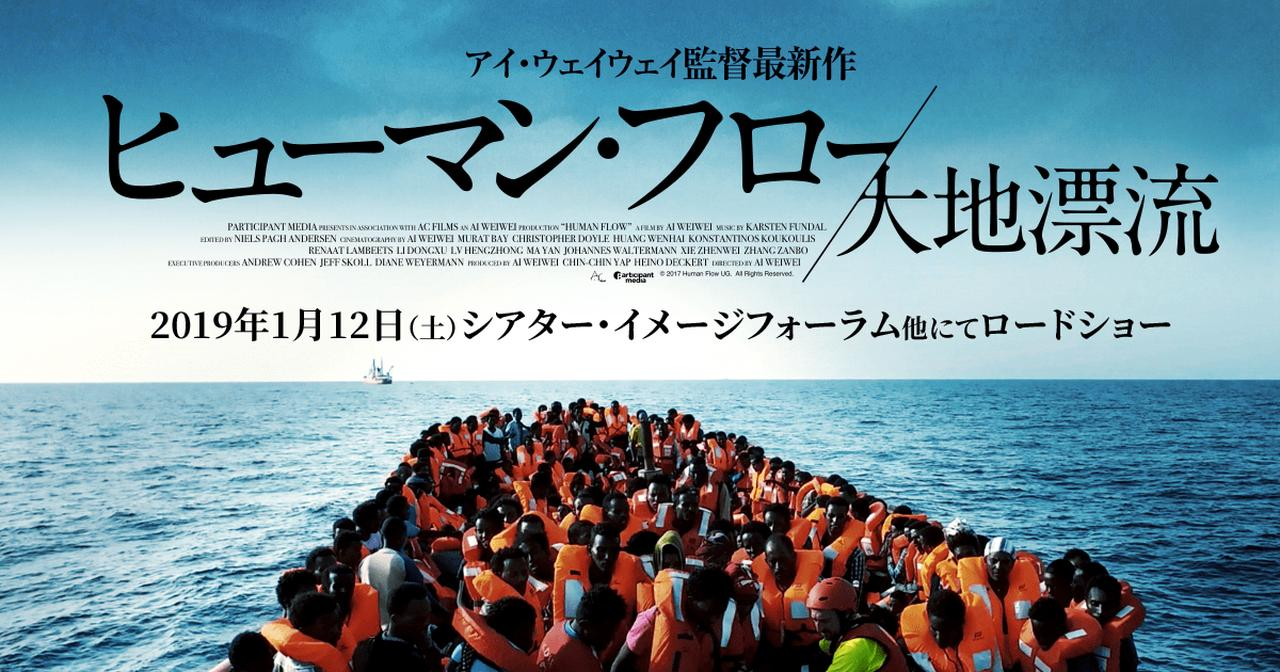 画像: 映画『ヒューマン・フロー 大地漂流』公式サイト
