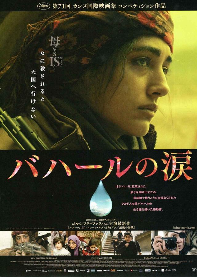 画像1: ©2018 - Maneki Films - Wild Bunch - Arches Films - Gapbusters - 20 Steps Productions - RTBF (Télévision belge) /