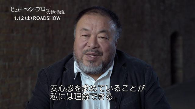画像: 映画『ヒューマン・フロー 大地漂流』インタビュー youtu.be