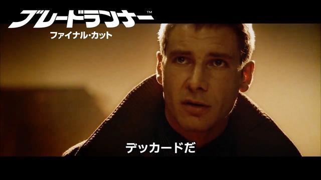 画像: BD【予告編】『ブレードランナー ファイナル・カット』9.20リリース HD youtu.be